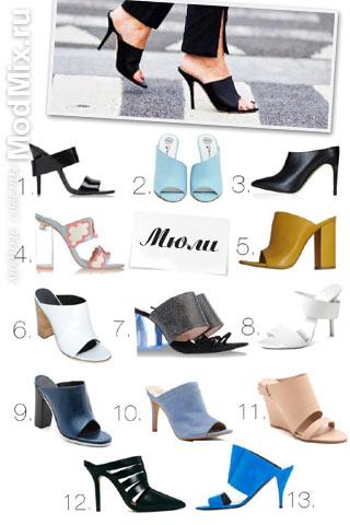 Обувь: мюли