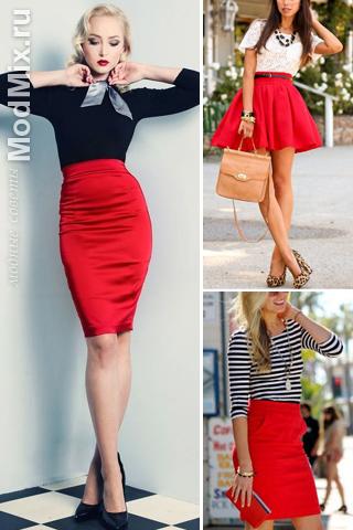 Смотрите, с чем носить красную юбку